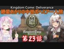 【Kingdom Come: Deliverance】紲星あかりの中世ボヘミア一人旅 第23話【VOICEROID実況】