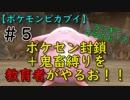 ポケセン封鎖+鬼畜縛りを教育者がやるお!!【ポケモンピカ...