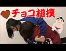 【らりルゥれろ】チョコ相撲をしよう!