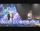 【DECO*27】夜行性ハイズ 叩いてみた!〔クリタ〕