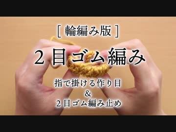 [輪編み版]2目ゴム編み - 指で掛ける作り目と2目ゴム編み止め