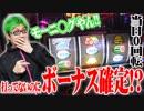 実録!今は無きモーニング台を司芭扶が発見した結果【SEVEN'S TV #170】