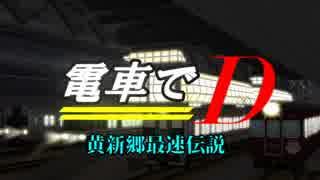 【A列車で行かない】電車でD~黄新郷最速伝説~ ACT6「激闘!223vsE353」