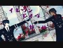 【MMD刀剣乱舞】イレヴンレイヴガール【燭・倶】