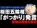 桜田五輪相の池江選手「がっかり」発言 - 野党は罷免要求