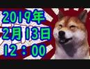 【2月13日】天皇陛下へ謝罪要求に北村晴男氏「事実誤認も甚だしい。全てをひっくり返して被害者だという歴史観が原因」グッディ!他【カッパえんちょーEx】