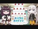 あかりちゃんがきりたんの誕生日をお祝いします【東北きりた...