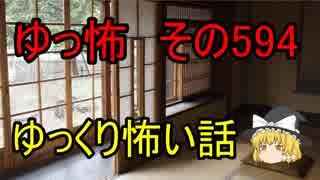 【ゆっ怖】ゆっくり怖い話・その594【怪談】