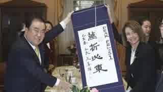 【慰安婦問題】ペロシ米下院議長「慰安婦合意、日本が尊重を」韓国人の妄言垂れ流しか?(笑)