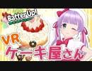 VRケーキ屋さんでまさかの事態に・・・!?【Batter Up! VR】