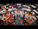 【逆音セシル】乙女解剖【UTAUカバー】