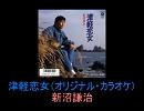 【新沼謙治】津軽恋女(オリジナル・カラオケ)