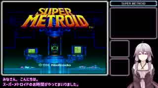 【結月ゆかり実況】スーパーメトロイド(Any%)を超スーパー・ラフプレイ Part1