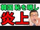 【韓国 速報】天皇陛下発言で炎上した韓国議長が恥を晒して米国に泣きつく!安倍首相「なんだこの失礼な国は…」海外の反応『KAZUMA Channel』