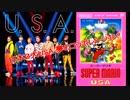 【ファミコン風】スーパーマリオUSA ✕ DA PUMP USA【ファミチャレ】