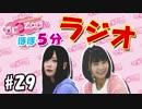 【電ラジ#29】電ボド収録わず!の巻【ヤチさん・コテカナ】