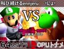 【第三回】一触即死CPUトナメ実況【一回戦第三試合】タッグ戦