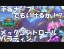 【ハースストーン】平等ナーフされてもいけるか??メックコントロールパラディン!