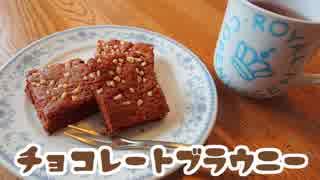 【バレンタイン】基本のチョコレートブラ