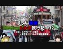 【ゆっくり】韓国トルコ旅行記 32 イスタンブール新市街 トラム後面展望