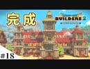 【ドラクエビルダーズ2】ゆっくり島を開拓するよ part18【PS4】