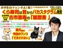 百田さん生田さん激オコ「くら寿司は昔からバカスタグラム」とのたまう古市憲寿さんの「履歴書 」みやわきチャンネル(仮)#360