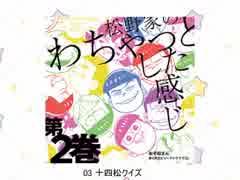 「松野家のわちゃっとした感じ」第2巻【試