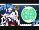 【KAITO_V3】四角い地球を丸くする  (カバー)【KAITO生誕祭2019】
