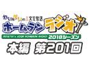 【第201回】れい&ゆいの文化放送ホームランラジオ!