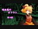 【幻想入り】 吸血鬼のオトウト 第14話