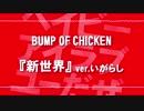 BUMP OF CHICKEN 「新世界」 歌ってみた ver.いがらし
