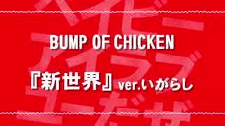 BUMP OF CHICKEN 「新世界」 歌ってみた v