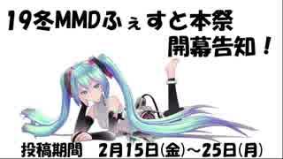 【19冬MMDふぇすと本祭】開幕告知!