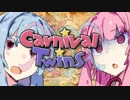 【Kenshi】カーニバル・ツインズ! Part15【ボイスロイド実況】
