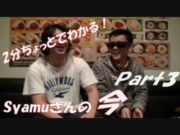 【 Big 】 Now part 3 of Syamu you can understand in 2 and a half minutes 【 Youtube 】
