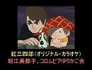 【堀江美都子、コロムビアゆりかご会】紅三四郎(オリジナル・カラオケ)