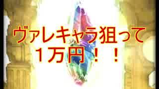 【グラブル】ヴァレンタインキャラ狙って1万円【実況】