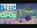 【TerraTech】マルチ(Co-Op クリエイティブ)のテストプレイに参加してみた【クラフトゲーム】