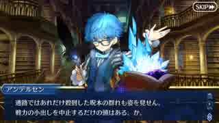 Fate/Grand Orderを実況プレイ バレンタイ