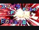 【実況】大乱闘スマッシュブラザーズSPECIALやろうぜ! その67 オンライン対戦篇3