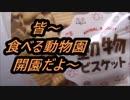 動物ビスケットを食べてみた。