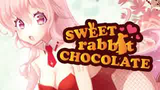 【LUVCO】SWEET rabbit CHOCOLATE【巡音ル