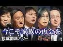 【拉致問題アワー #431】拉致は命の問題、妥協できない~北朝鮮拉致問題解決を願う都民の集い[桜H31/2/14]