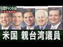【台湾CH Vol.267】どこが「おもてなし」? 東京五輪チケット販売で台湾侮辱 / 台湾総統の米国議会演説は実現するか[桜H31/2/14]
