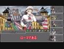 【艦これRPG】第二特異点 永続枢軸帝国 セプテム その6