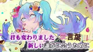 【ニコカラ】愛言葉Ⅲ -2【Off Vocal】
