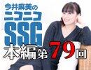 【第79回】ミンゴスと青山吉能さんが『マリオテニス エース』に挑戦!!