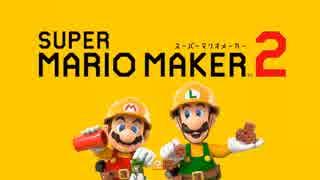 【新作発表】 スーパーマリオメーカー2  【ニンテンドーダイレクト】