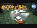 【マインクラフト】アップデート1.14 激可愛MOB追加 キツネが来た! アンディマイ...