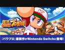 実況パワフルプロ野球 [Nintendo Direct 2019_2_14]
